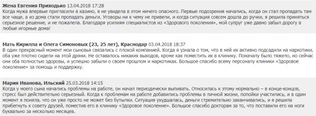 Отзывы о центр Здоровое поколение Краснодар - здоровое-поколение23.рф
