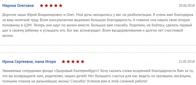 Отзывы о центр Здоровый Екатеринбург - ekb.czm.su