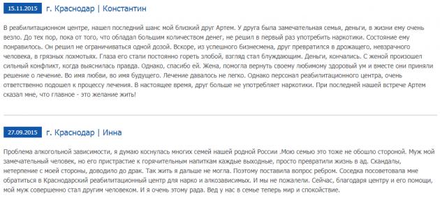 Отзывы о центр Здоровый Краснодар - krasnodar.czm.su