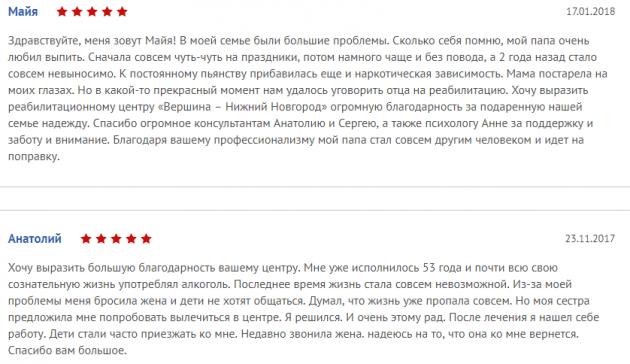 Отзывы о центр Здоровый Нижний Новгород - nn.czm.su