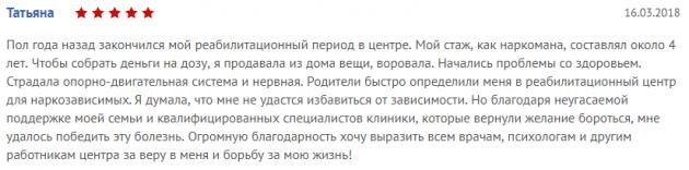 Отзывы о центр Здоровый Сочи - sochi.czm.su