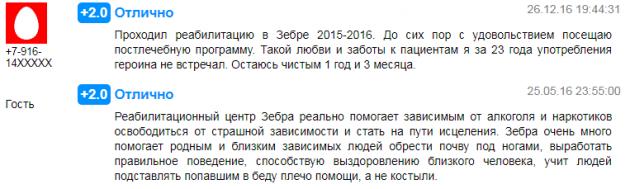 Отзывы о центр Зебра и К Москва- - prodoctorov.ru