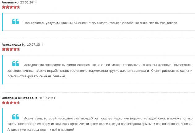 Отзывы о центр Знание в Москве - narkologicheskie-kliniki.comm