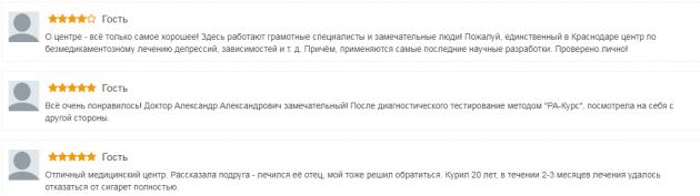 Отзывы о центре Ра-Курс в Краснодаре - medic.clinic