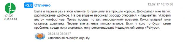 Отзывы о центре Ра-Курс в Краснодаре - prodoctorov.ru