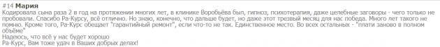 Отзывы о центре Ра-Курс в Краснодаре - ra-kurs-sng.ru