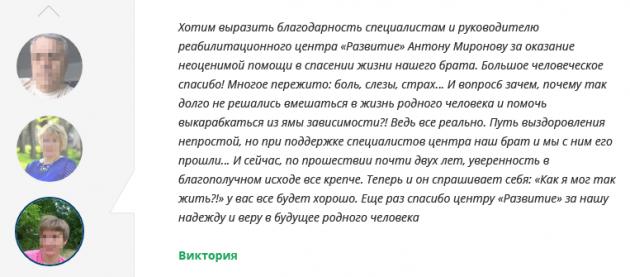 Отзывы о центре Развитие в Санкт-Петербурге - spb-rebcentr.ru