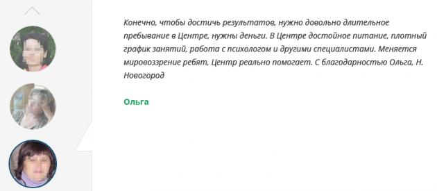 Отзывы о центре Развитие в Воронеже - voronezh-rebcentr.ru