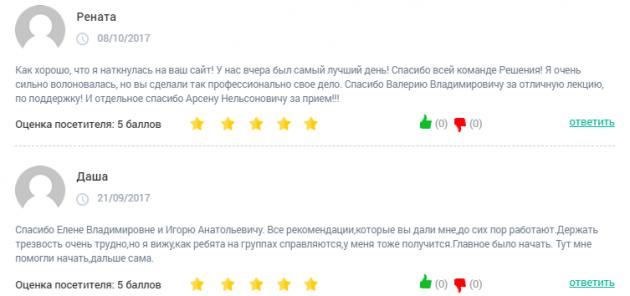 Отзывы о центре Решение в Краснодаре - clinic-top.ru