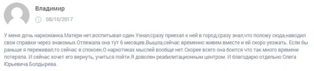 Отзывы о центре Решение в Сочи - clinic-top.ru