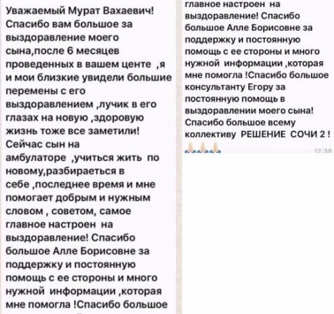 Отзывы о центре Решение в Сочи - reshenie-sochi.ru