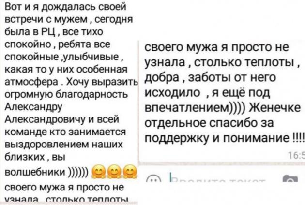 Отзывы о центре Решение в Воронеже - reshenie-voronezh.ru
