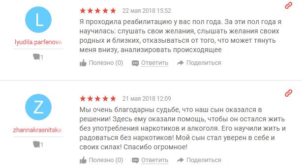 Отзывы о центре Решение в Воронеже - yell.ru