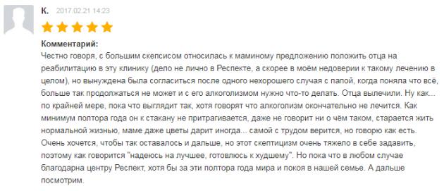 Отзывы о центре Респект в Москве - maxikarta.ru
