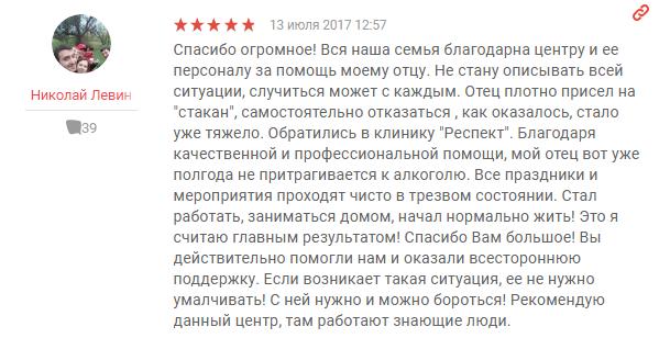 Отзывы о центре Респект в Москве - yell.ru