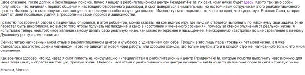 Отзывы о центре Резидент-РеНа в Москве - apn-spb.ru