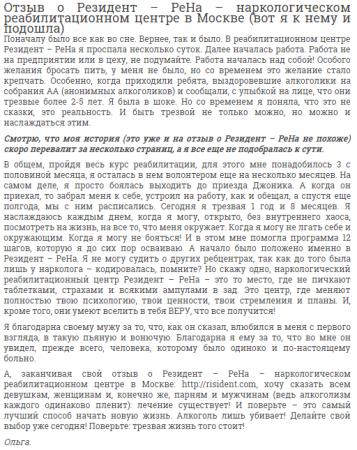 Отзывы о центре Резидент-РеНа в Москве - dobro24.comm