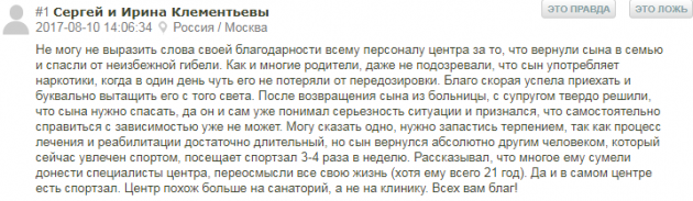 Отзывы о центре Резидент-РеНа в Москве - med-otzyv.ru