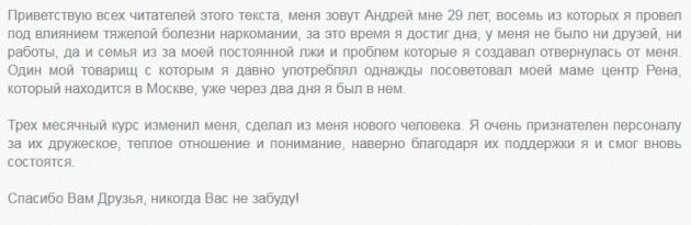 Отзывы о центре Резидент-РеНа в Москве - risident.comm
