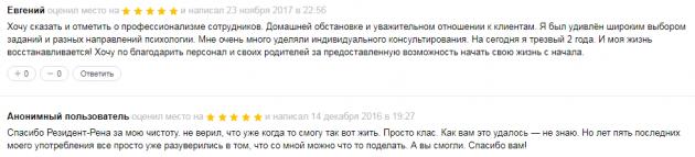 Отзывы о центре Резидент-РеНа в Москве - zoon.ru