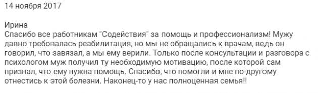 Отзывы о центре Содействия в Москве - nc-sodeistvie.ru