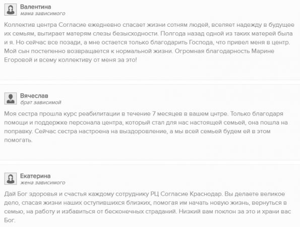 Отзывы о центре Согласие в Краснодаре - реабилитационный-центр-краснодар.рф