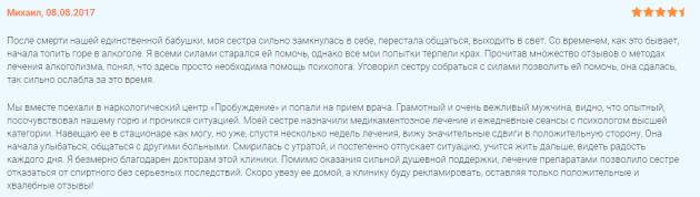 Отзывы пациента о клинике «Пробуждение» в Краснодаре - lechenie-alko-krasnodar.ru