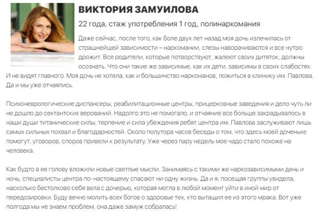 Отзывы пациентов о CЦВ им. Академика Павлова в Москве - narkolog-centr.ru