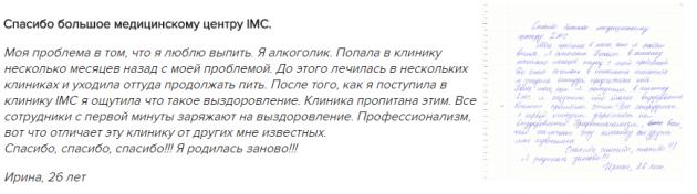Отзывы пациентов о Imc-clinic в Москве - imc-clinic.ru