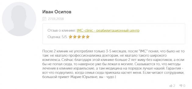 Отзывы пациентов о Imc-clinic в Москве - narko-kliniki.ru