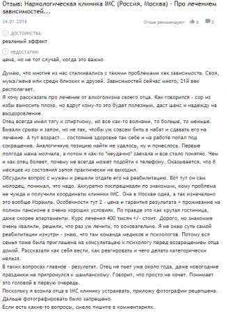Отзывы пациентов о Imc-clinic в Москве - otzovik