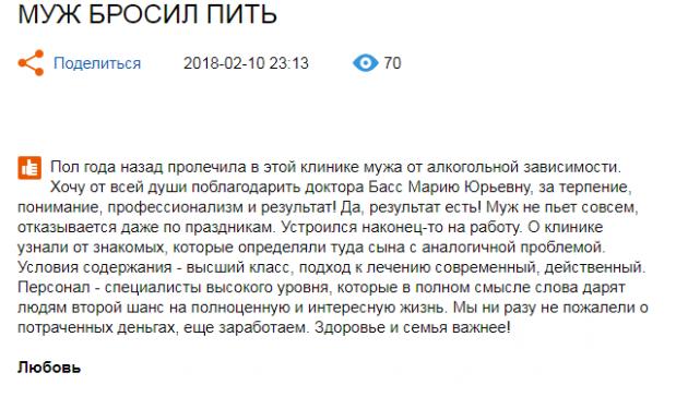 Отзывы пациентов о Imc-clinic в Москве - spr.ru