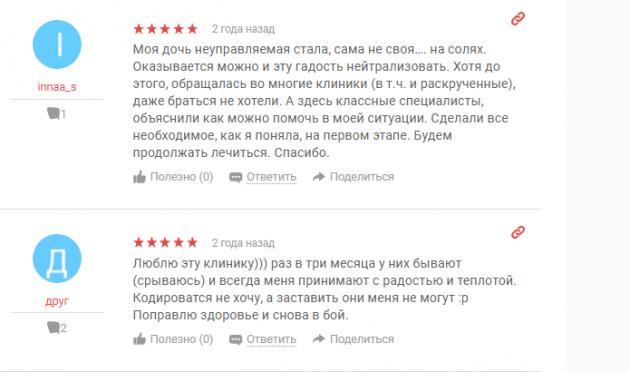 Отзывы пациентов о клинике «Нармед» в Москве - www.yell.ru