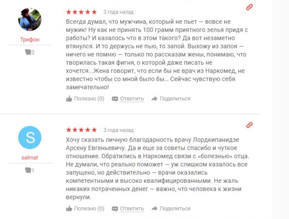 Отзывы пациентов о клинике «Нармедик» в Москве - www.yell.ru