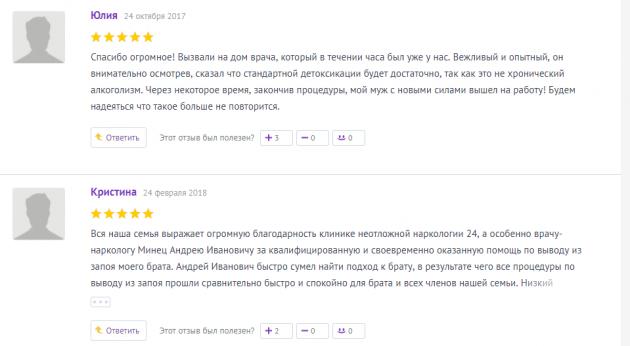 Отзывы пациентов о клинике «Неотложная Наркология» в Москве - www.orgpage.ru