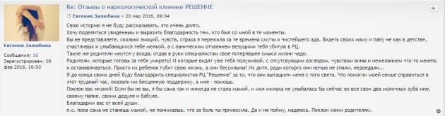 Отзывы пациентов о наркологичекой клинике «Решение» в Горно-Алтайске - narkotikov-net.ru
