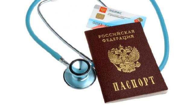 Паспорт и медицинский полис