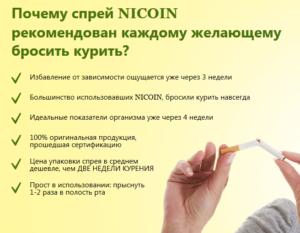 Почему спрей Nicoin рекомендуют