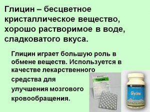Польза Глицина при похмелье