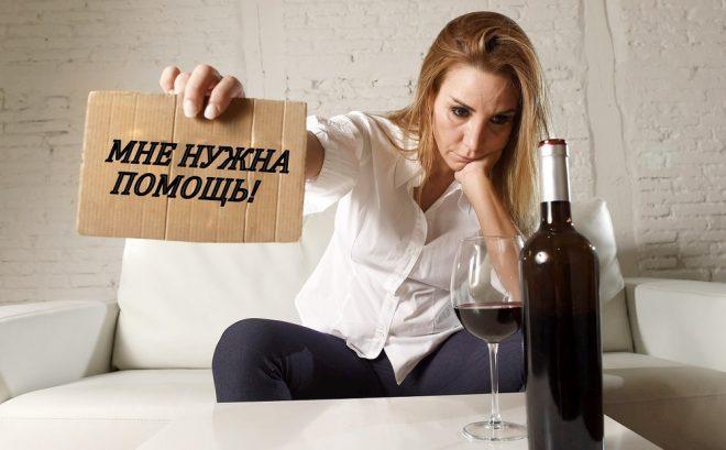 Помощь алкозависимым