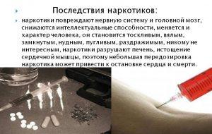 Последствия прриема наркотиков
