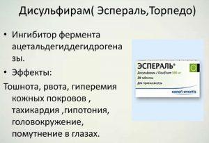 Препараты содержащие дисульфирам