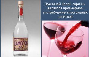 Причиной белой горячки является чрезмерное употребление алкоголя