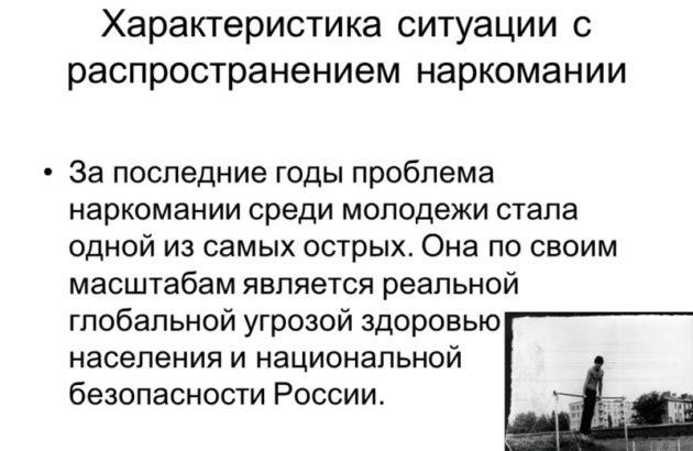 Проблемы наркомании в Волгограде