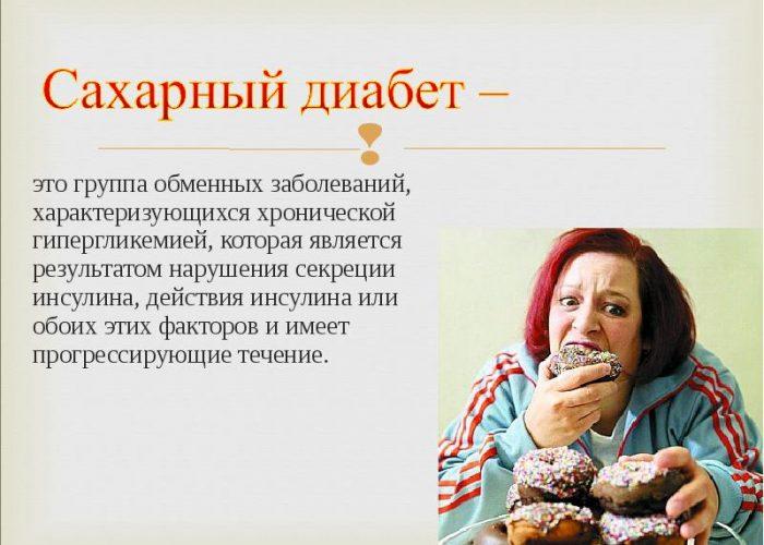 Риск возникновения сахарного диабета