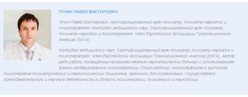 Специалисты клиники Альянс КРК