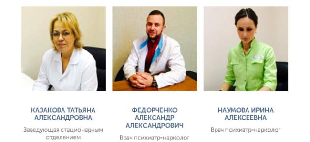 Специалисты реабилитационного центра «Респект»
