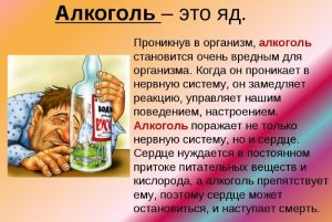 В чем опасность алкоголя