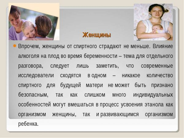 Влияние алкоголя на процесс зачатия у женщин