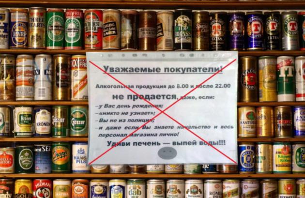 Запрет торговли спиртным